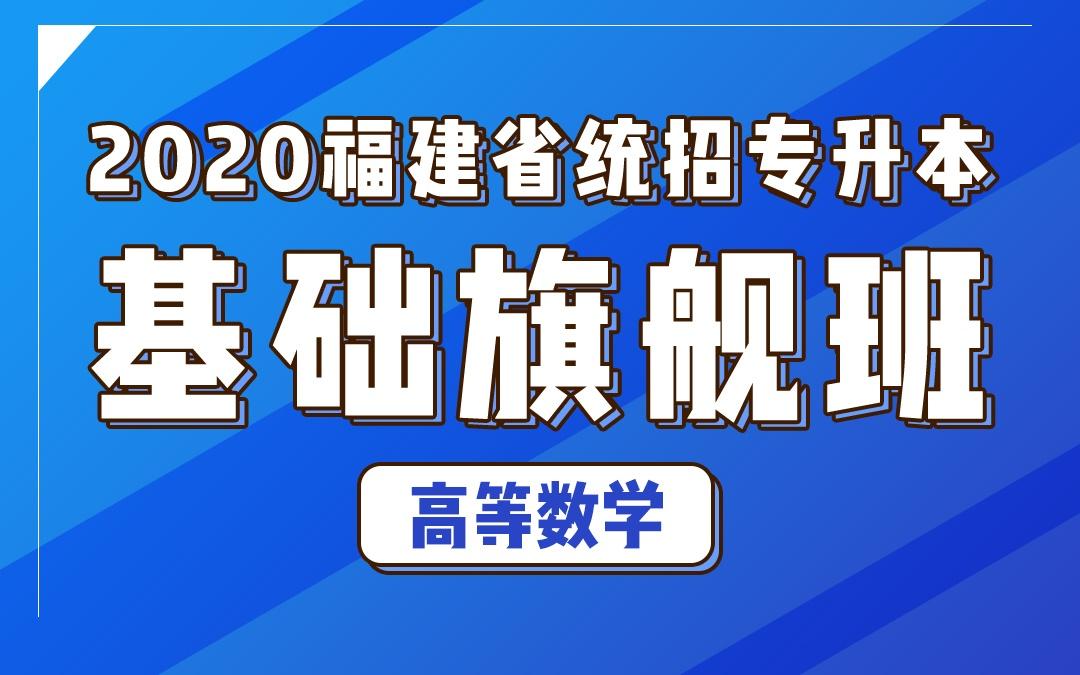 2020福建统招专升本基础旗舰班《高等数学》