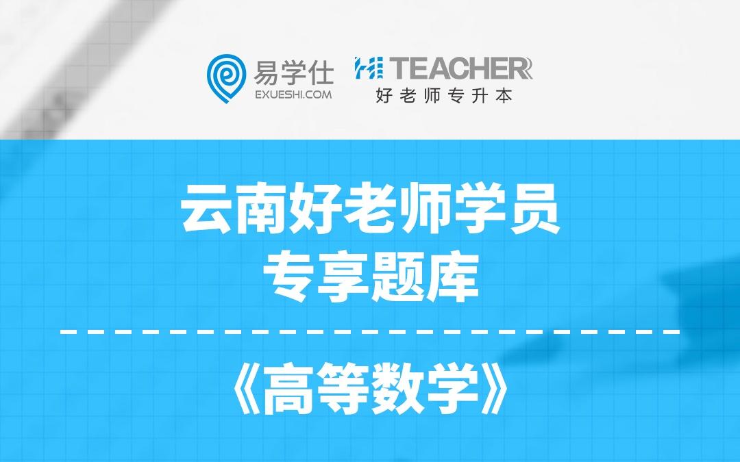 云南好老师学员专享题库《高等数学》