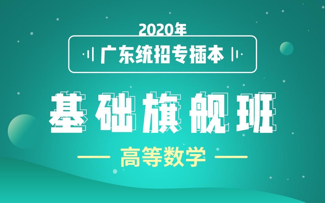 2020广东统招专插本基础旗舰班《高等数学》