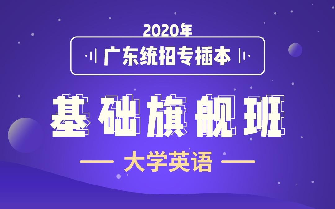 2020广东统招专插本基础旗舰班《大学英语》