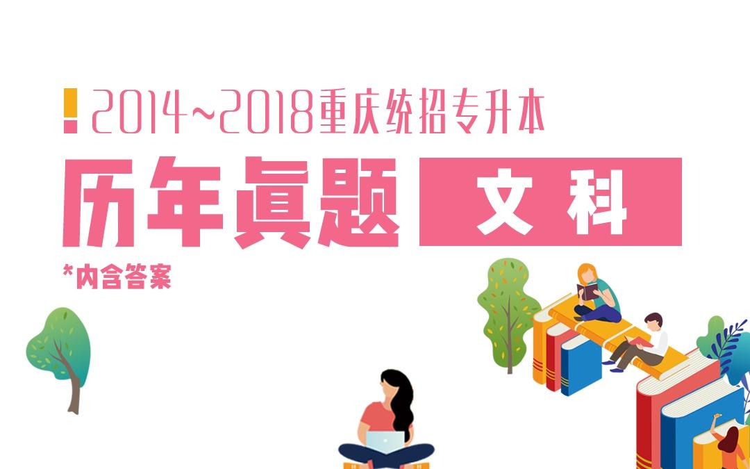 2014~2018年重庆专升本历年真题(文科)
