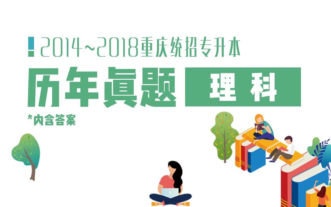2014~2018年重庆专升本历年真题(理科)