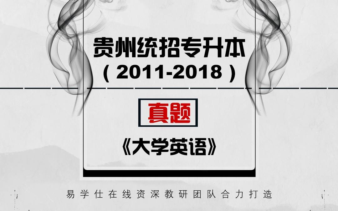 (2011-2018)贵州统招专升本考试真题《大学英语》