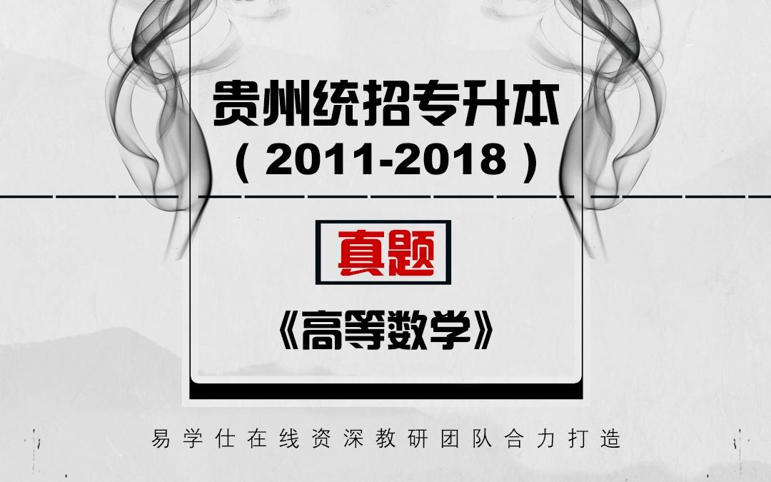 (2011-2018)贵州统招专升本考试真题《高等数学》