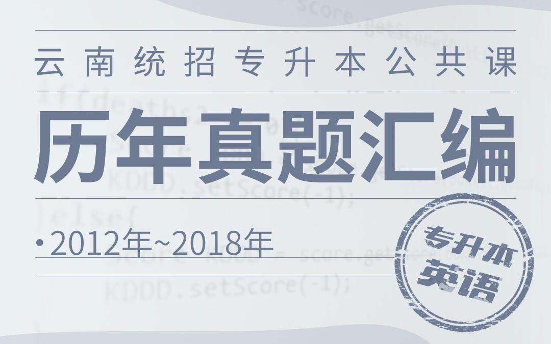云南专升本2013~2018年真题混编《公共英语》
