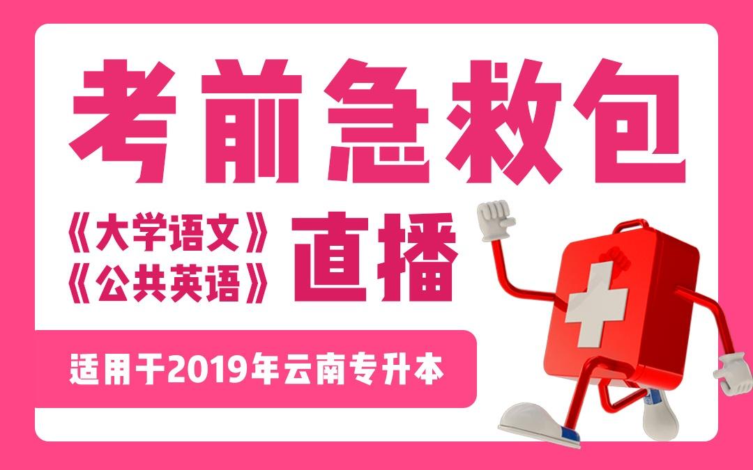 2019云南考前急救包---大学语文、公共英语直播课