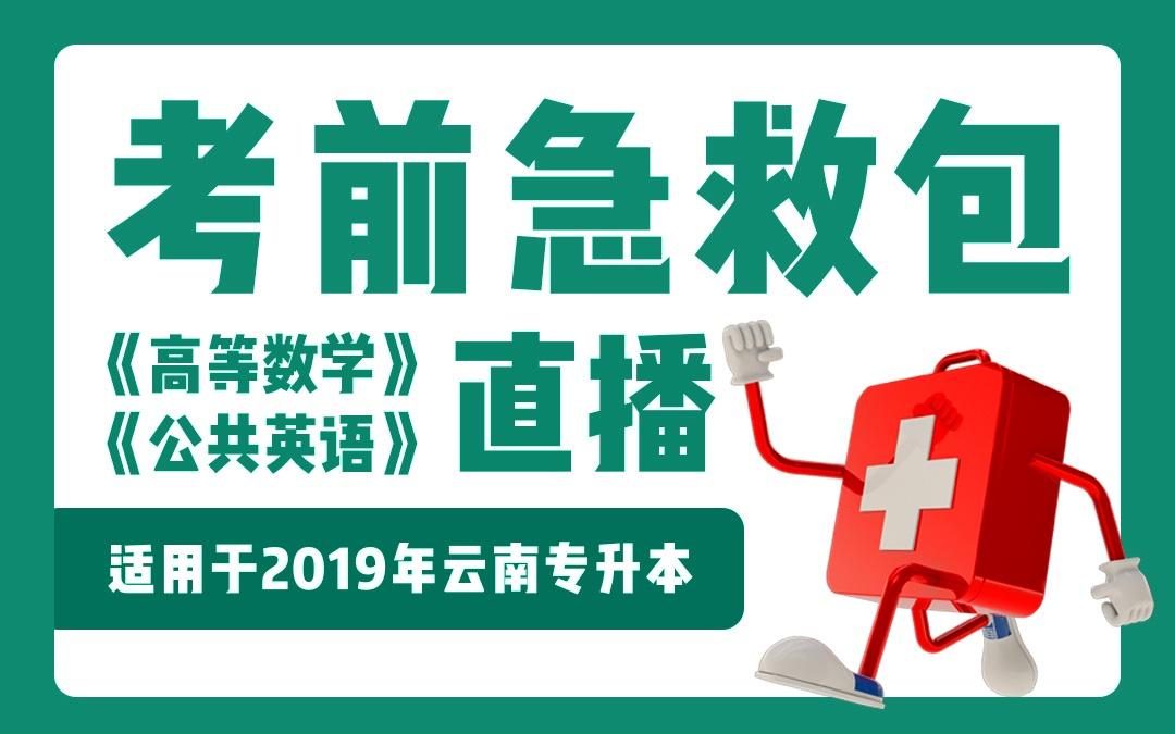 2019云南考前急救包---高等数学、公共英语直播课