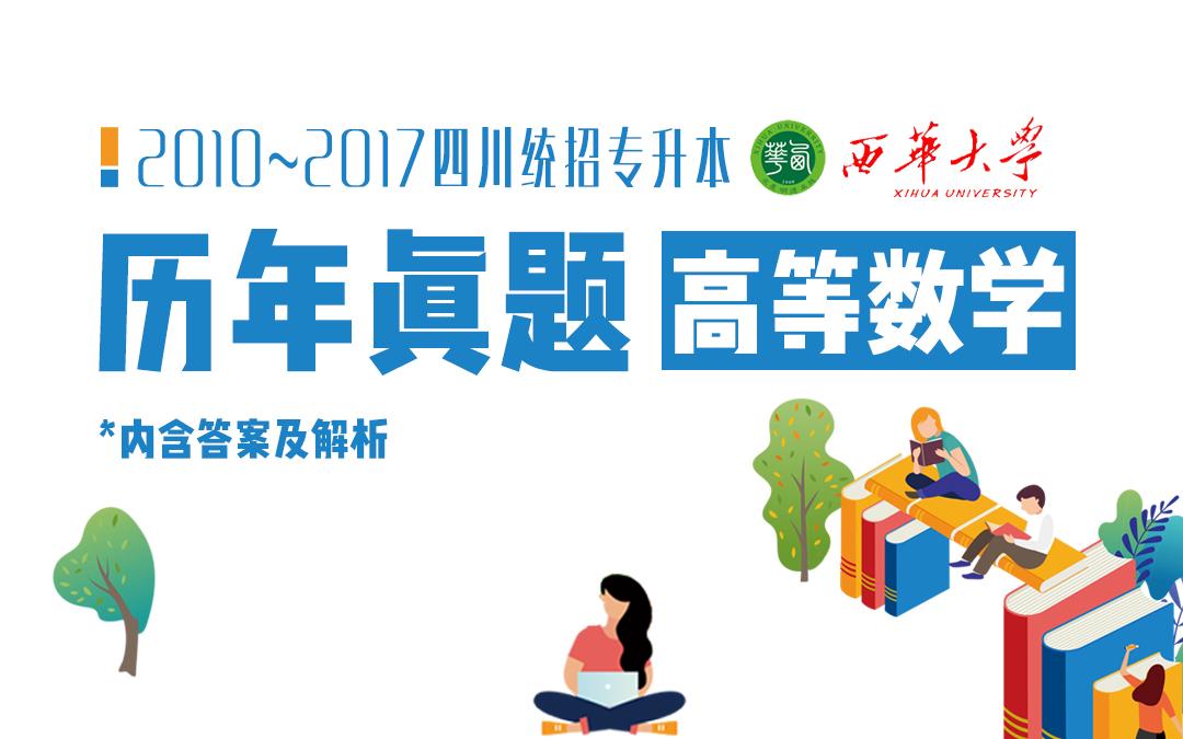 2010~2017四川专升本【西华大学】历年真题《数学》