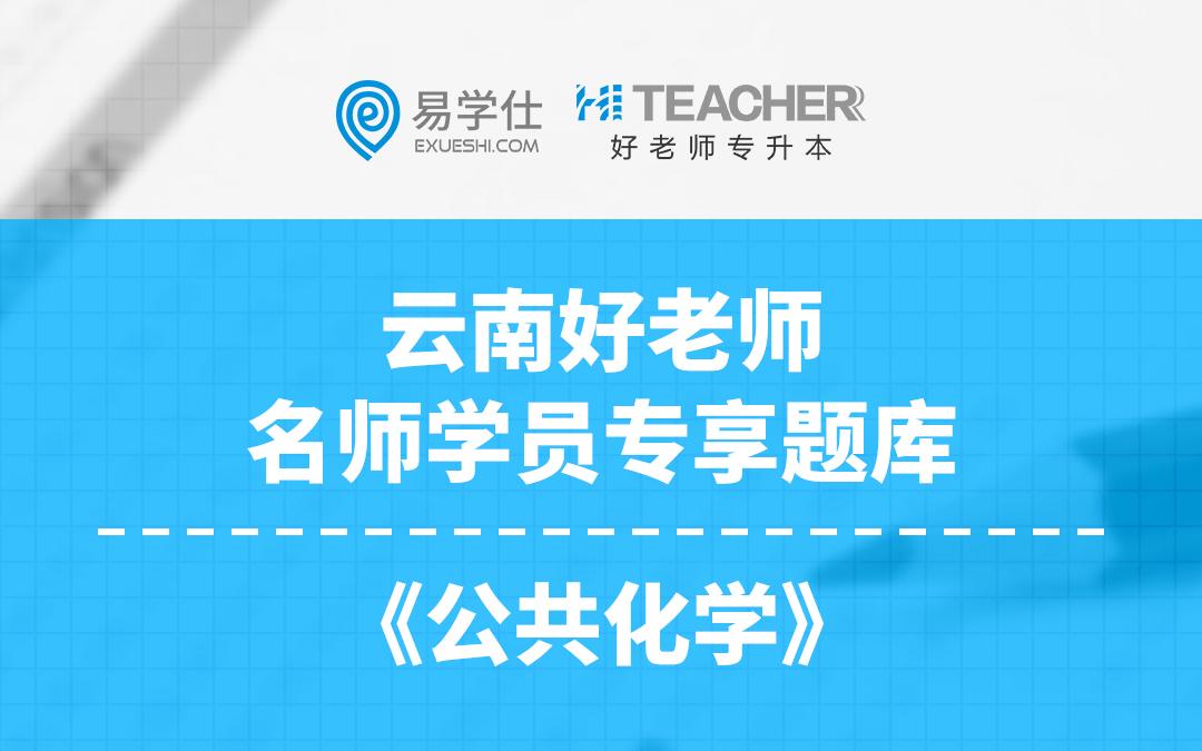 云南好老师学员专享题库《公共化学》