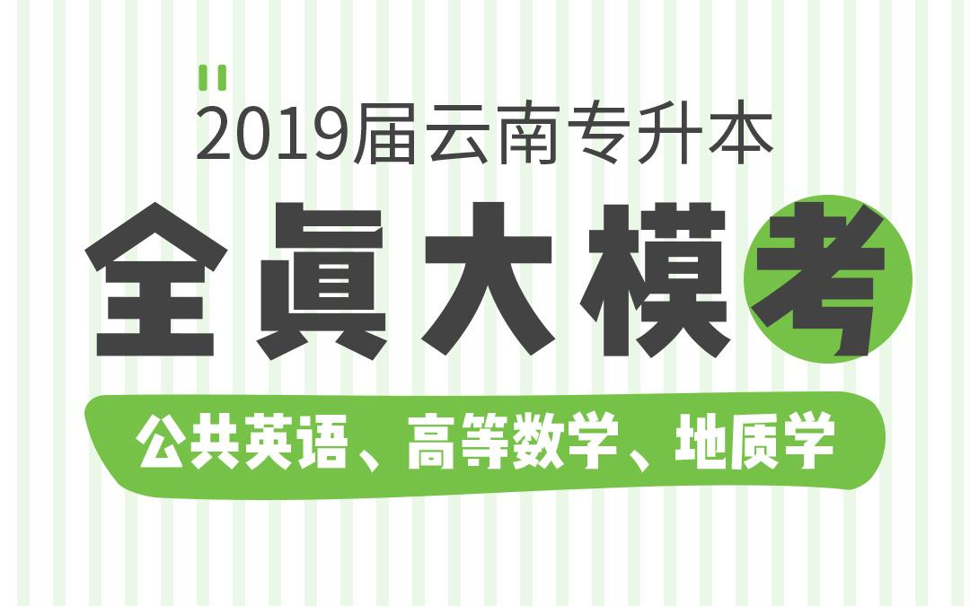 2019届云南专升本全真大模考(公共英语、高等数学、地质学)