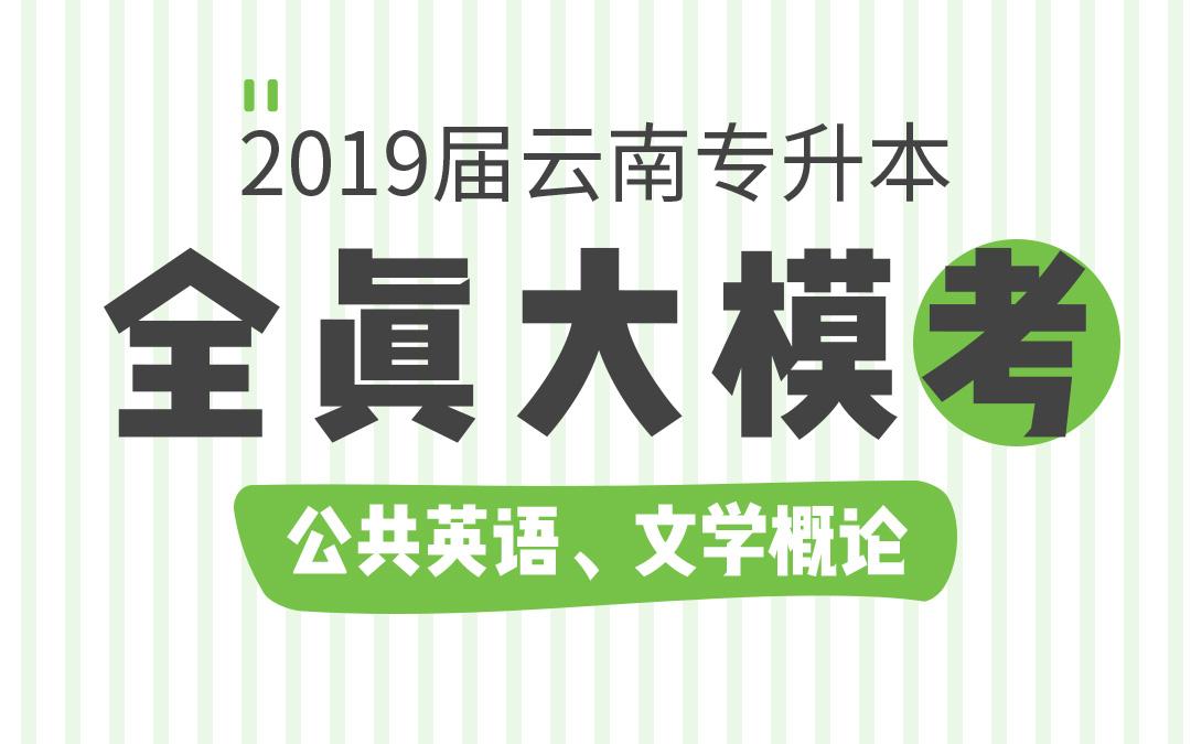 2019届云南专升本全真大模考(公共英语、文学概论)