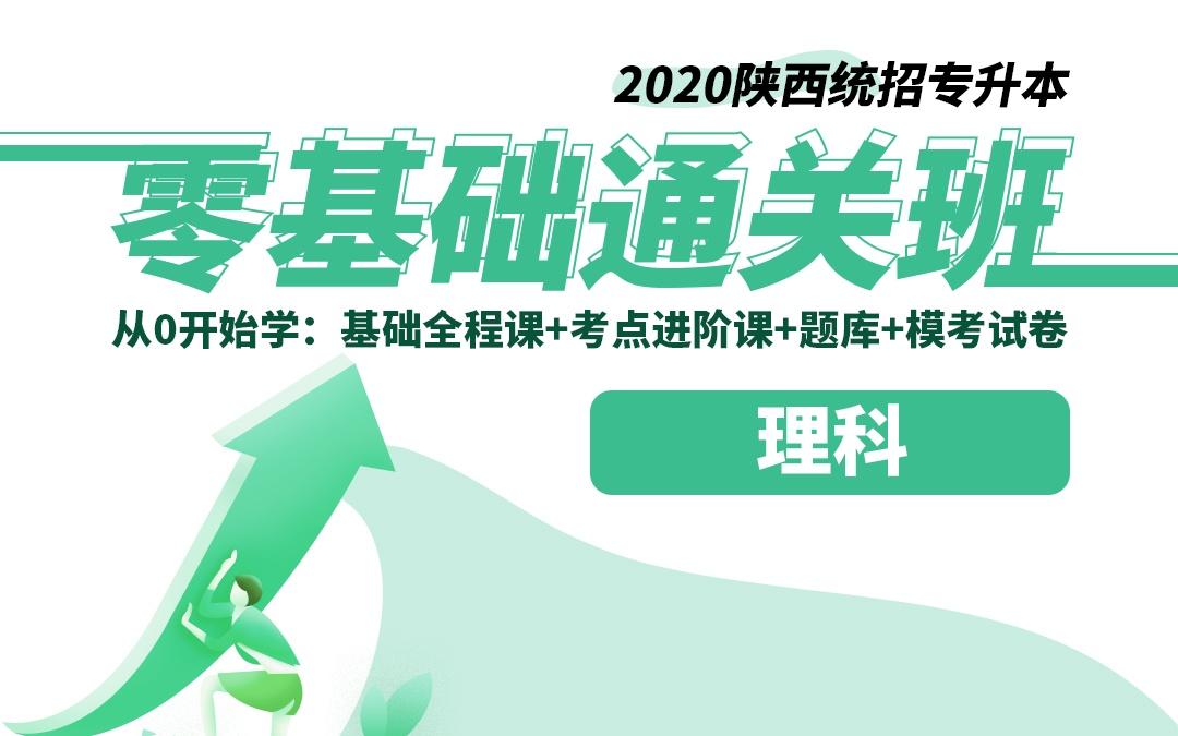 2020陕西统招专升本零基础通关班—理科