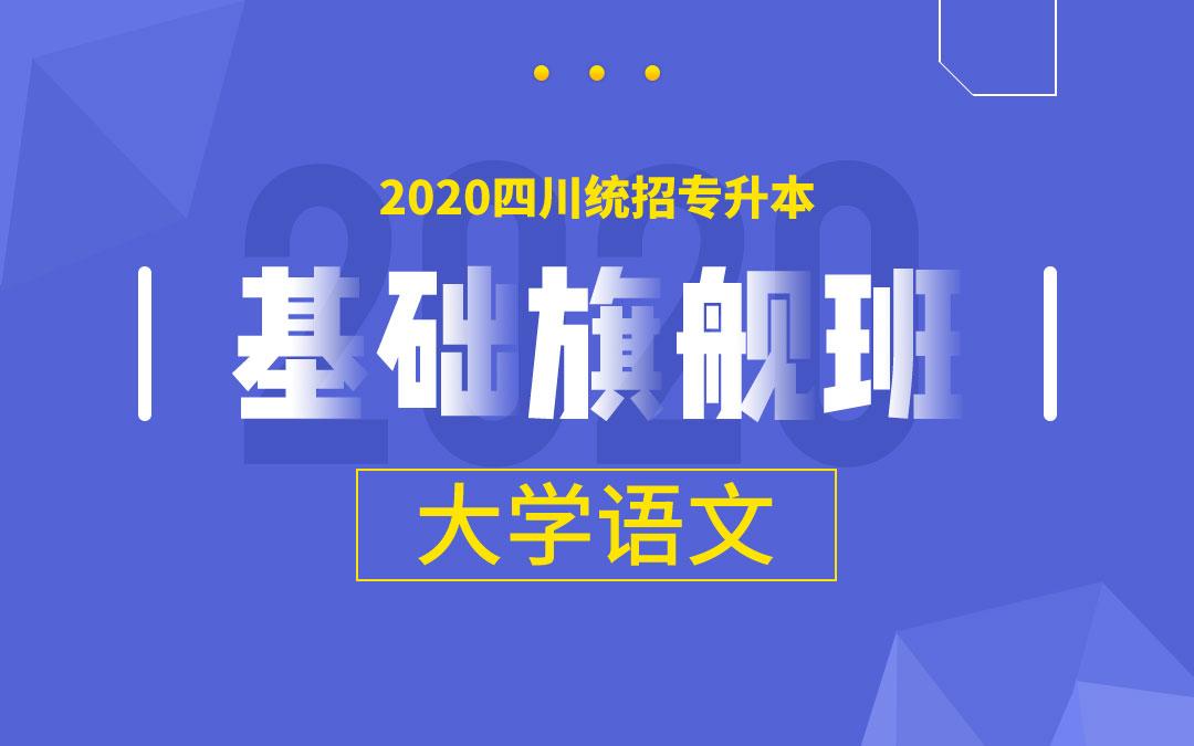 2020四川统招专升本基础旗舰班《大学语文》