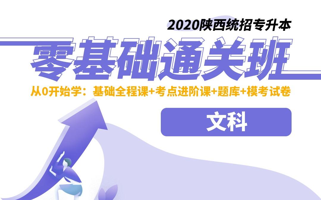 2020陕西统招专升本零基础通关班—文科