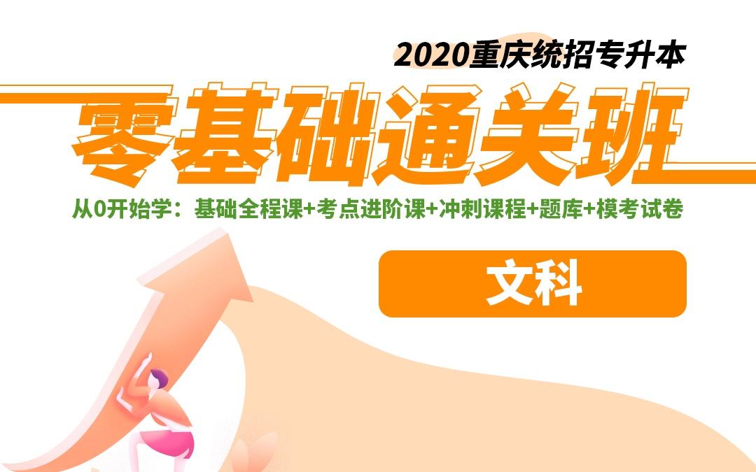 2020重庆统招专升本零基础通关班(文科)