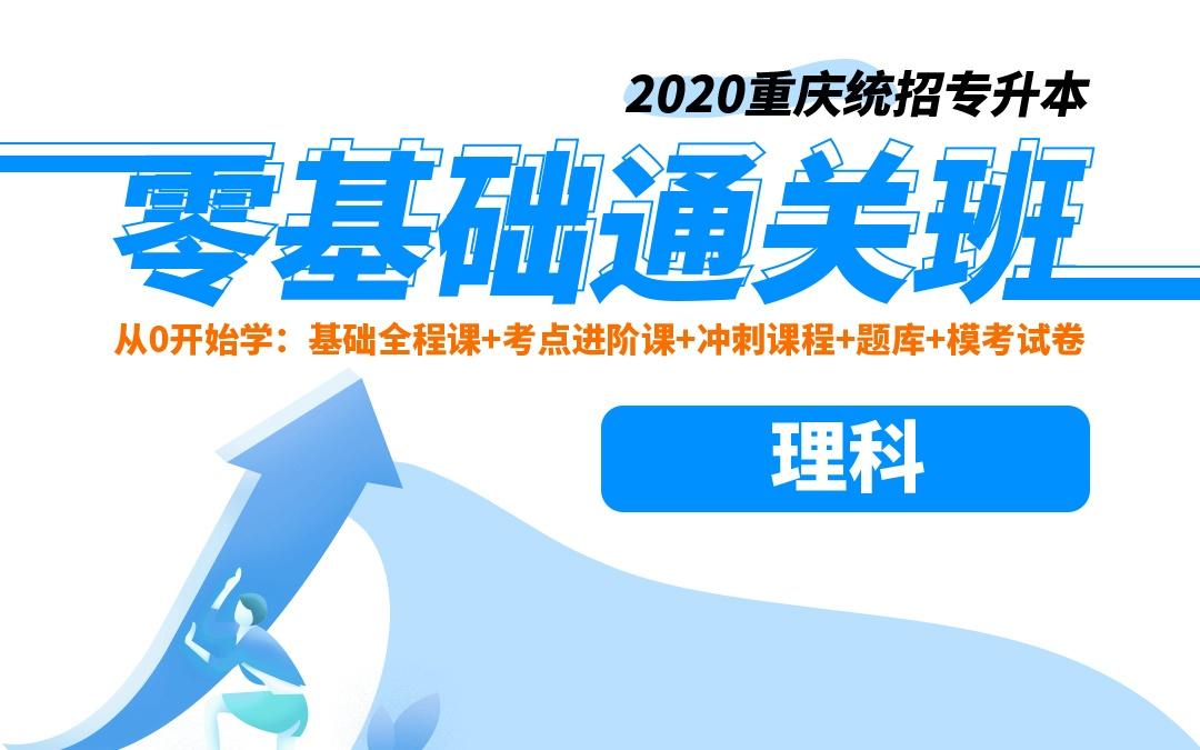 2020重庆统招专升本零基础通关班(理科)