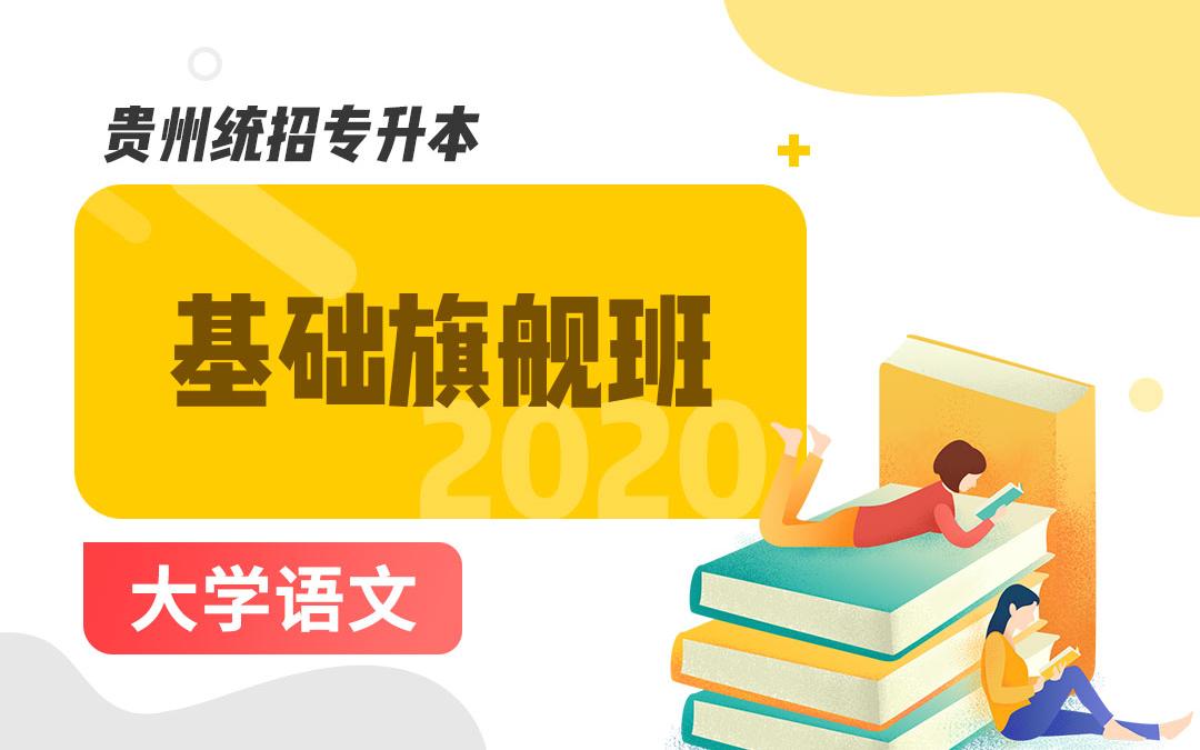 2020贵州统招专升本基础旗舰班《大学语文》
