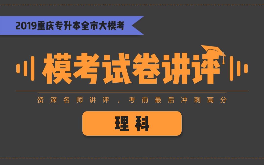 2019重庆专升本全市大模考试卷讲评(理科)