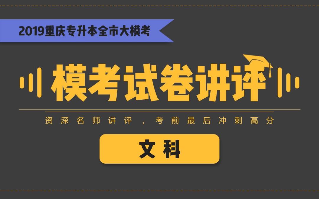 2019重庆专升本全市大模考试卷讲评(文科)