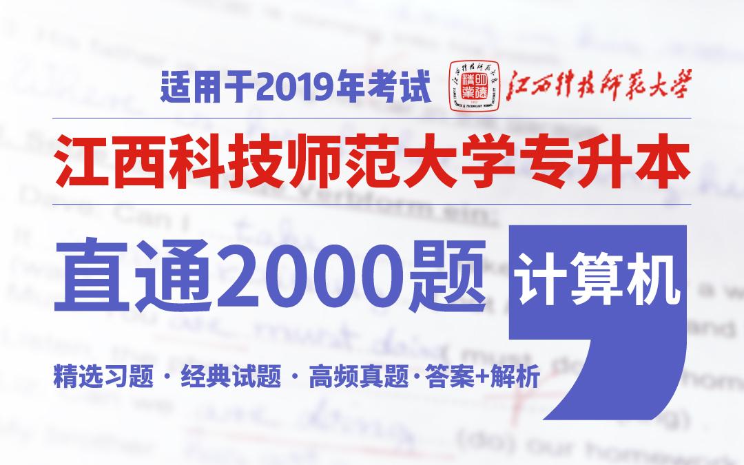 江西专升本直通2000题《计算机》适用于江西科技师范大学