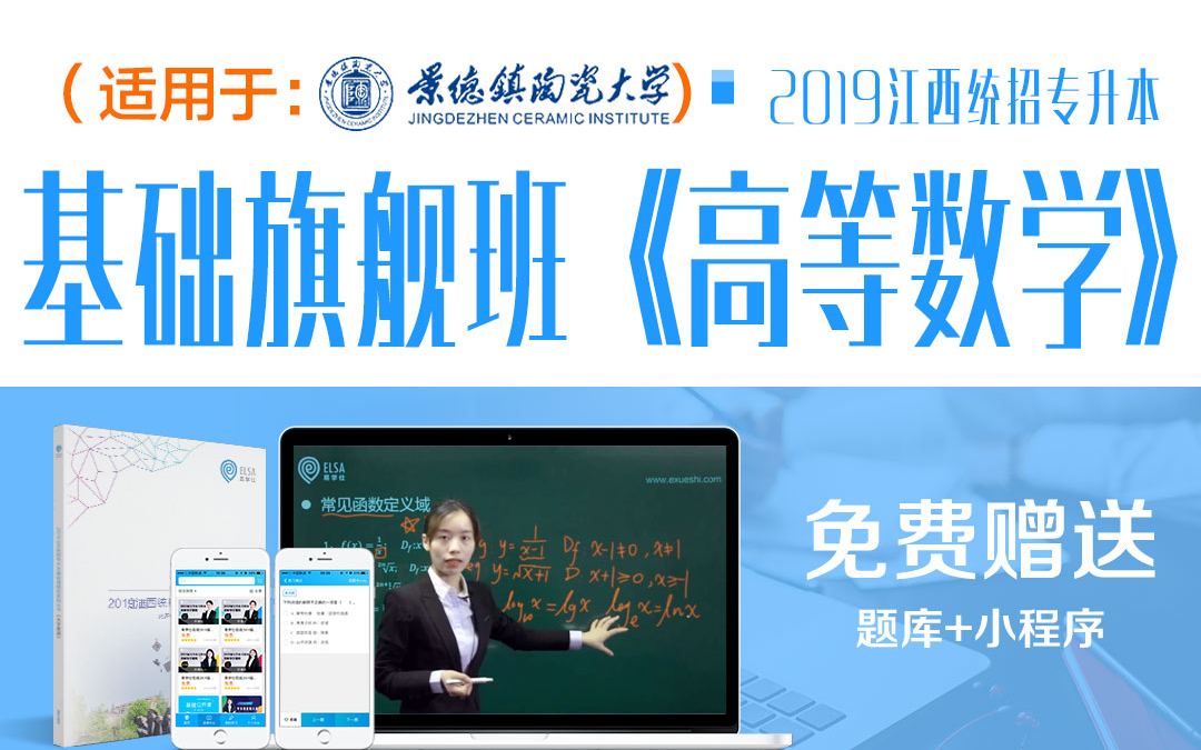 2019江西统招专升本基础旗舰班《高等数学》适用景德镇陶瓷学院