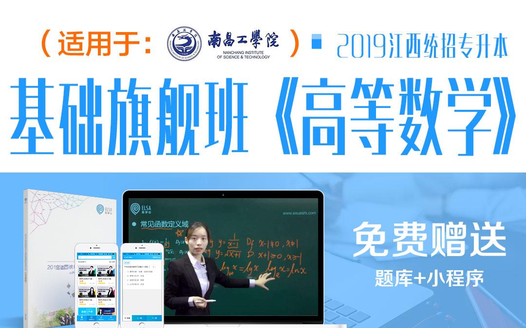2019江西统招专升本基础旗舰班《高等数学》适用南昌工学院