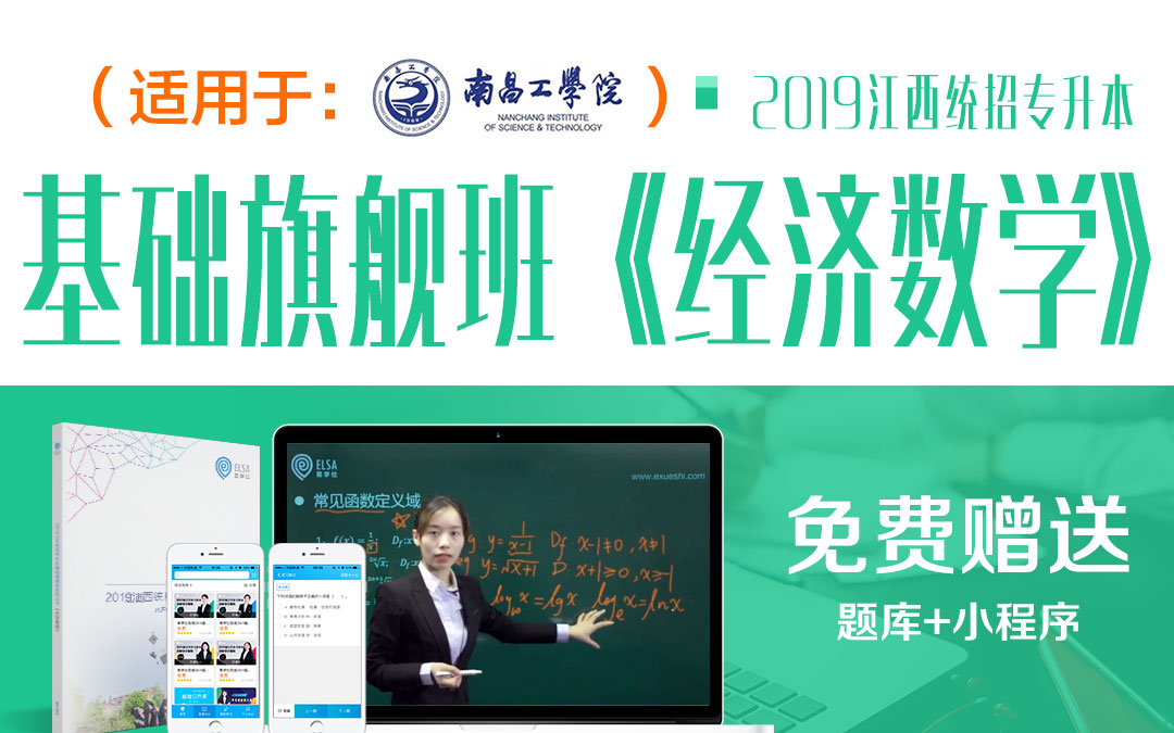 2019江西统招专升本基础旗舰班《经济数学》适用南昌工学院
