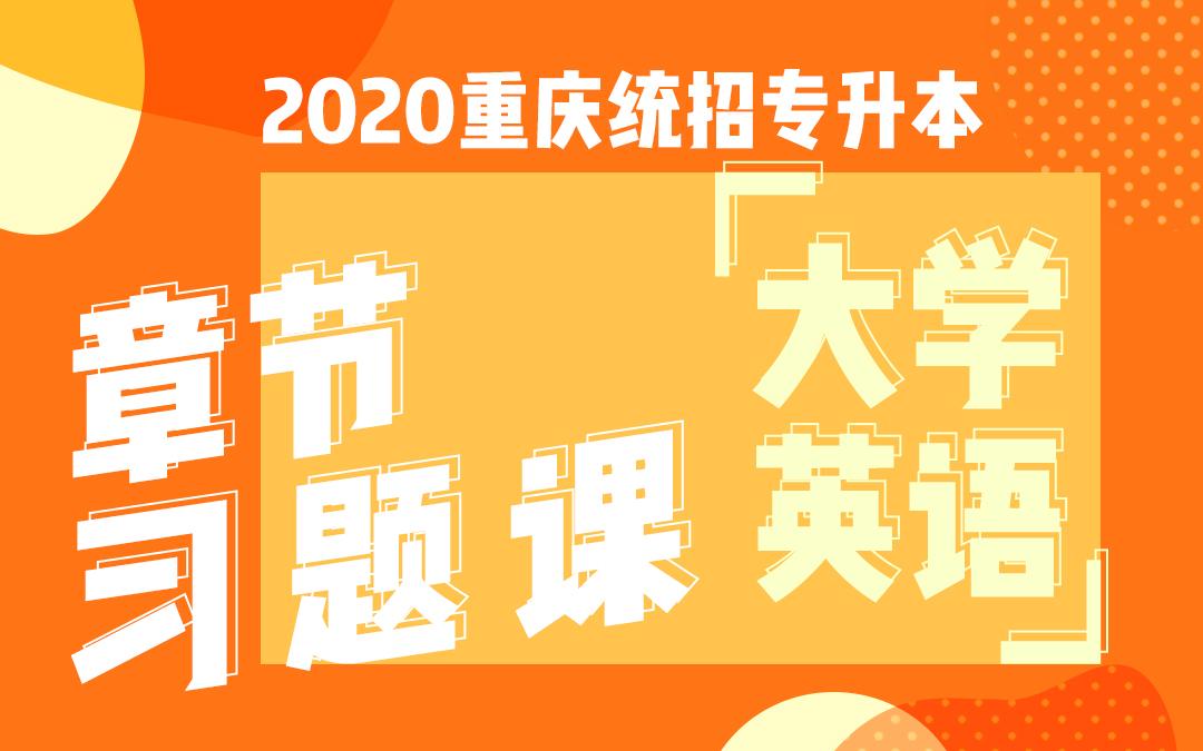 2020重庆统招专升本章节习题课《大学英语》