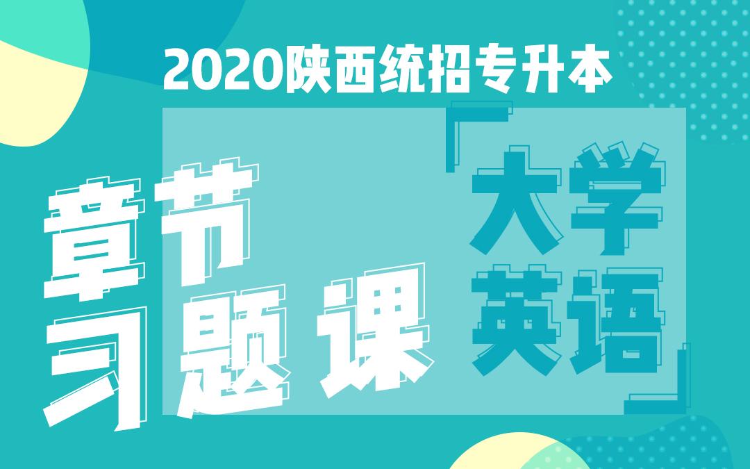 2020陕西统招专升本章节习题课《大学英语》