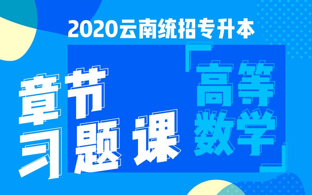 2020云南统招专升本章节习题课《高等数学》