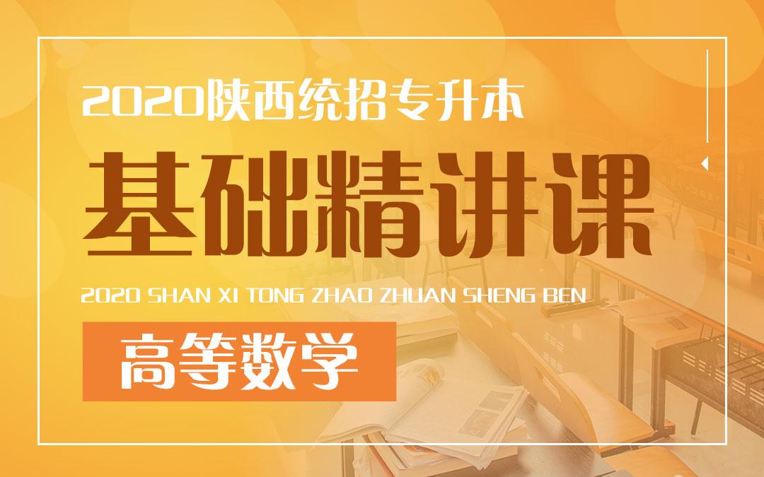 2020陕西统招专升本基础精讲课《高等数学》