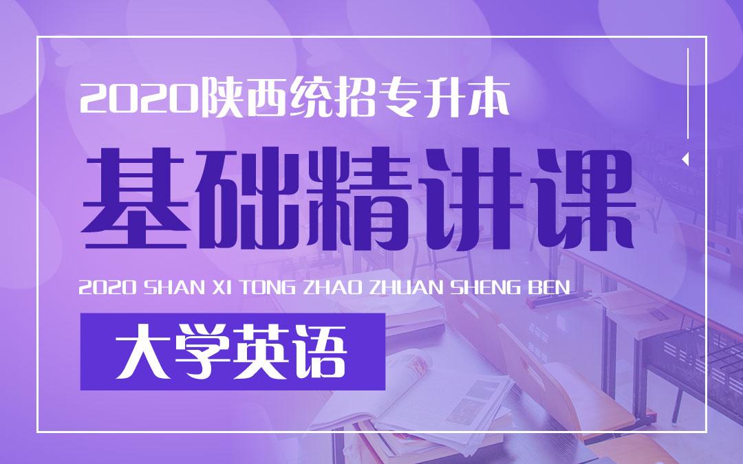 2020陕西统招专升本基础精讲课《大学英语》