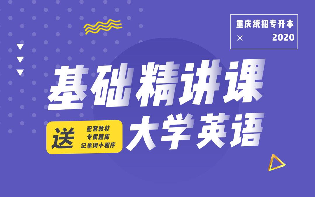 2020重庆统招专升本基础精讲课《大学英语》