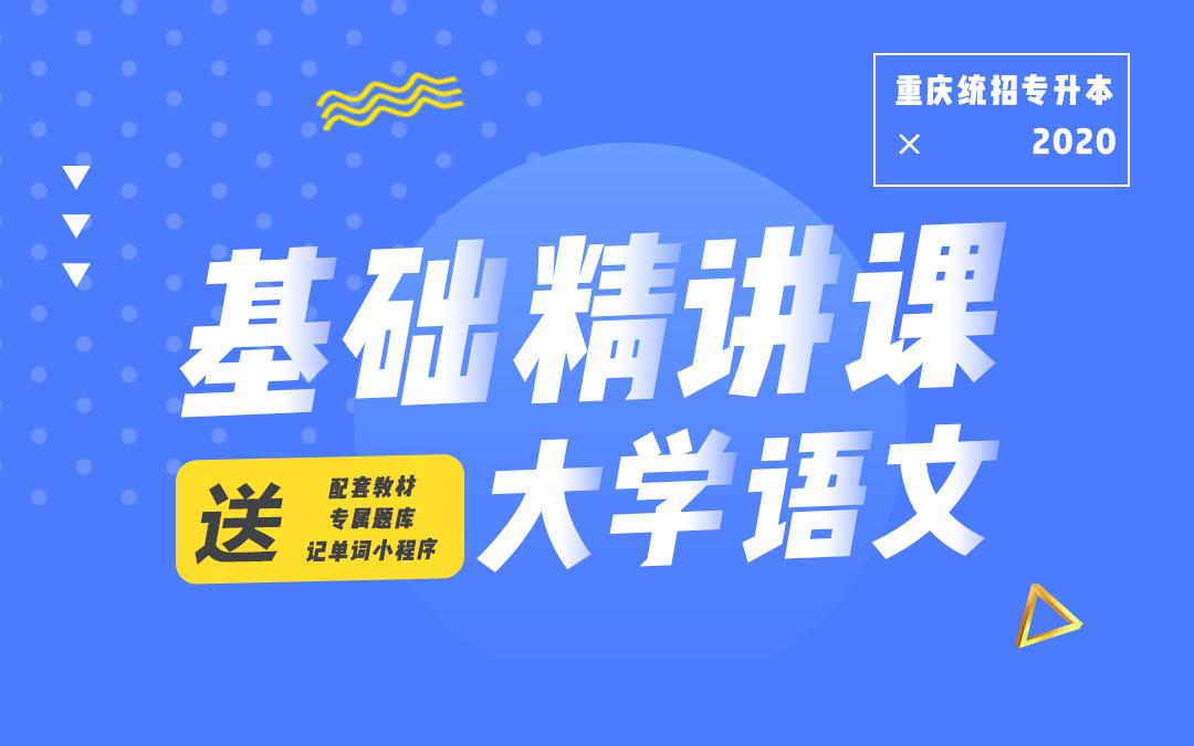 2020重庆统招专升本基础精讲课《大学语文》