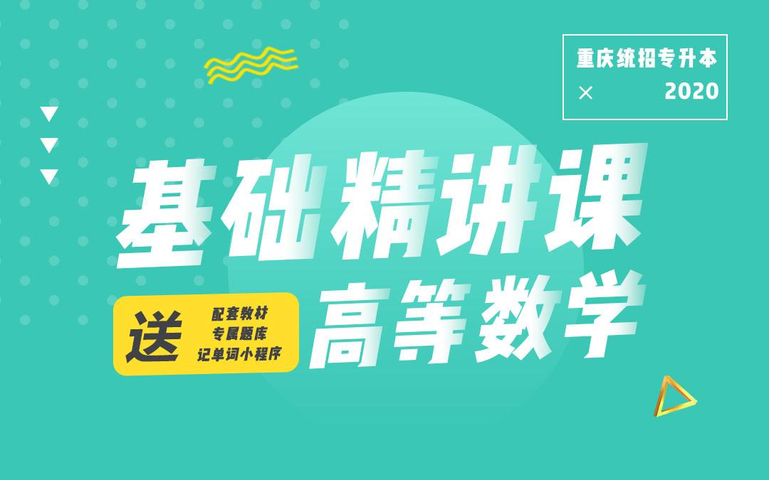 2020重庆统招专升本基础精讲课《高等数学》