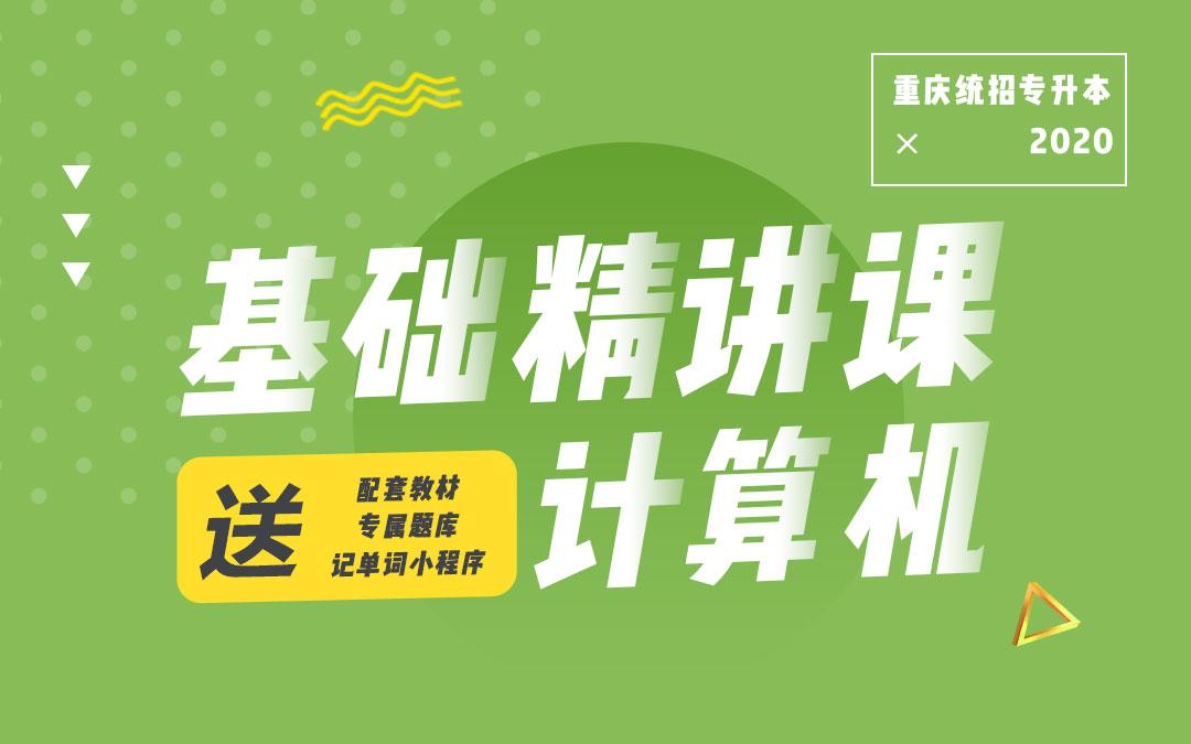 2020重庆统招专升本基础精讲课《计算机》