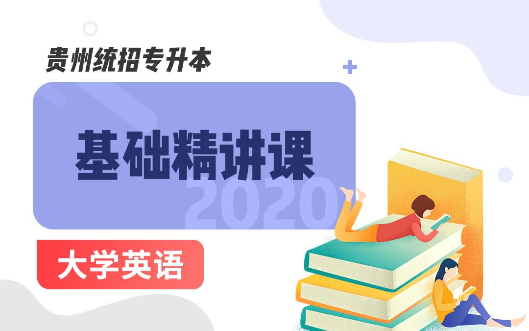2020贵州统招专升本基础精讲课《大学英语》