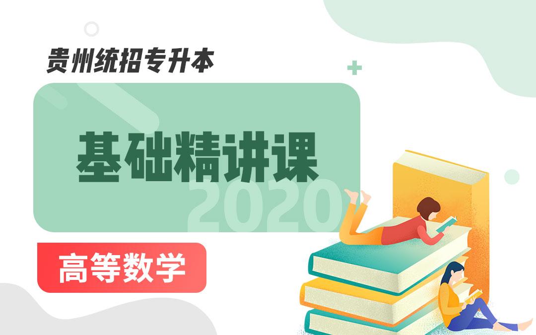 2020贵州统招专升本基础精讲课《高等数学》