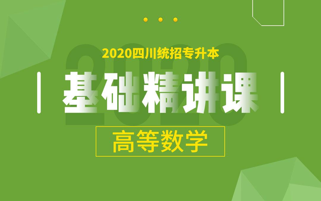 2020四川统招专升本基础精讲课《高等数学》