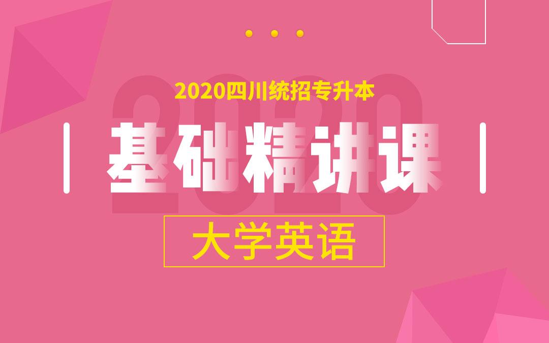 2020四川统招专升本基础精讲课《大学英语》