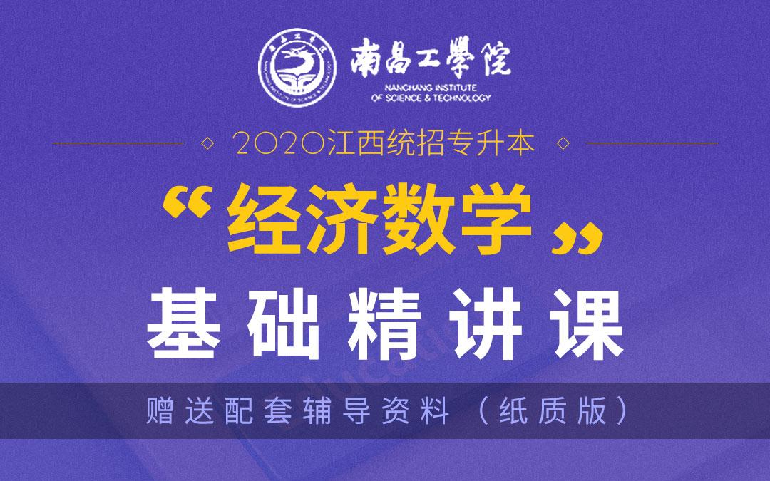 2020江西统招专升本基础精讲课《经济数学》(南昌工学院)