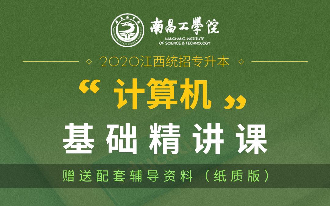2020江西统招专升本基础精讲课《计算机》(适用于南昌工学院)
