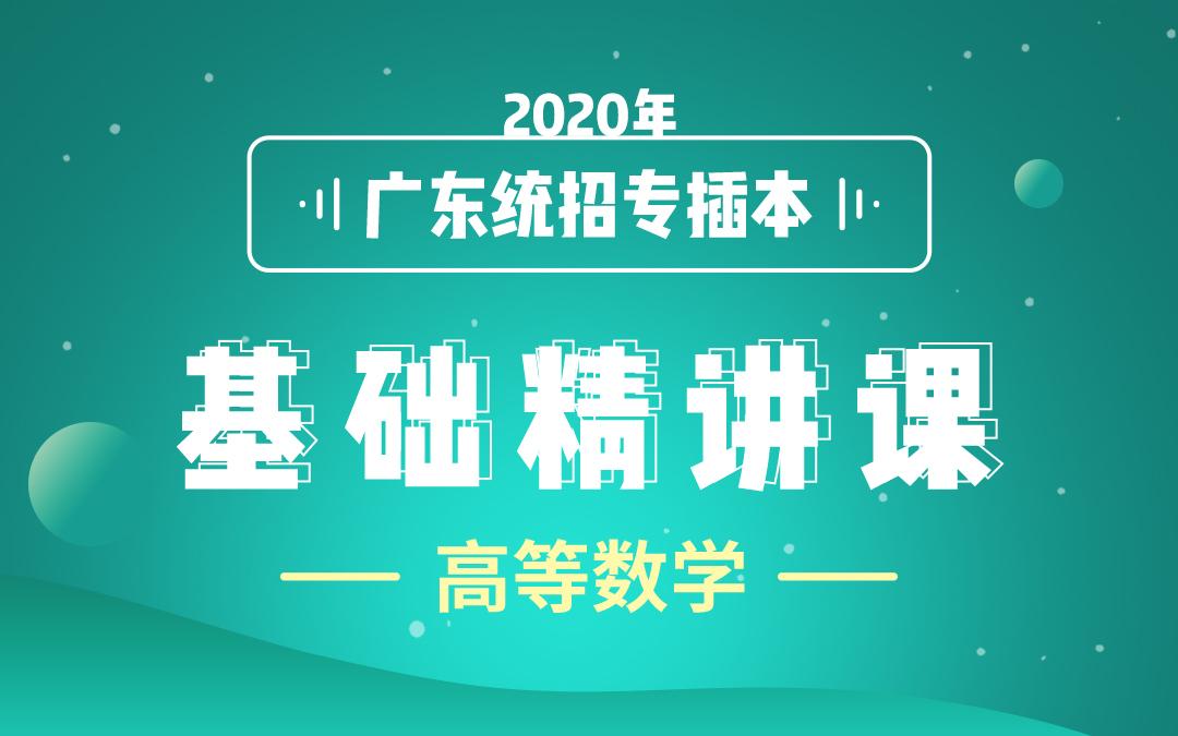 2020广东统招专插本基础精讲课《高等数学》