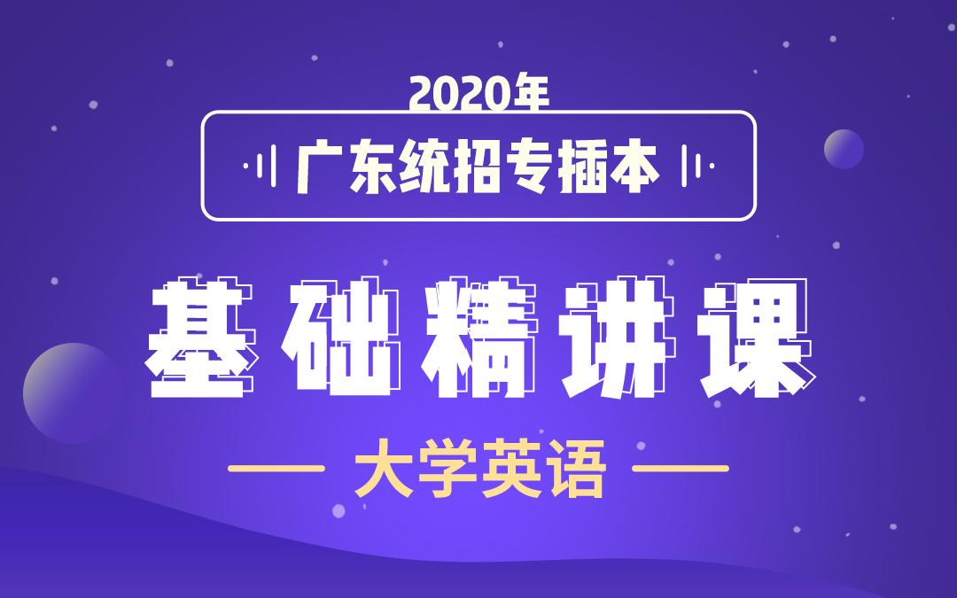 2020广东统招专插本基础精讲课《大学英语》