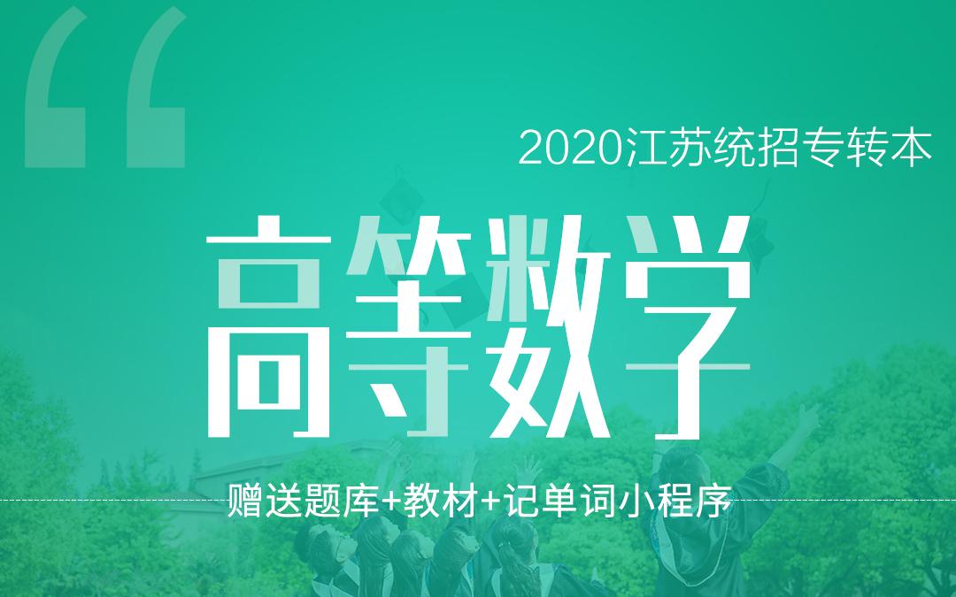 2020好老师江苏统招专转本基础精讲课《高等数学》