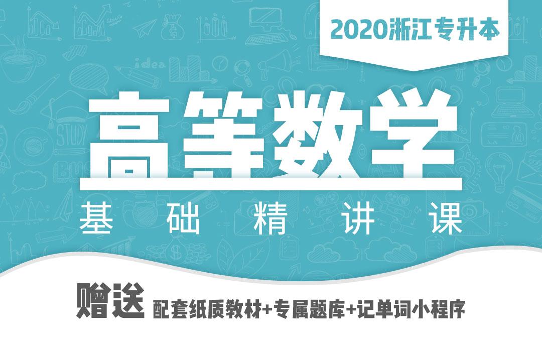 2020浙江统招专升本基础精讲课《高等数学》