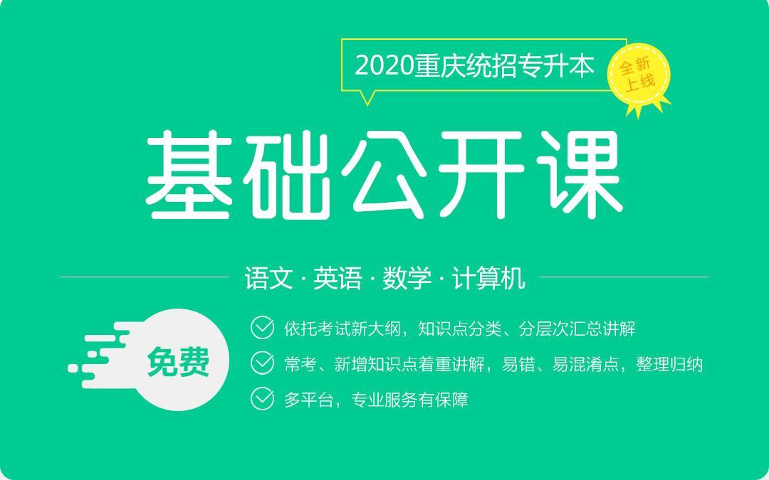 2020重庆统招专升本基础公开课