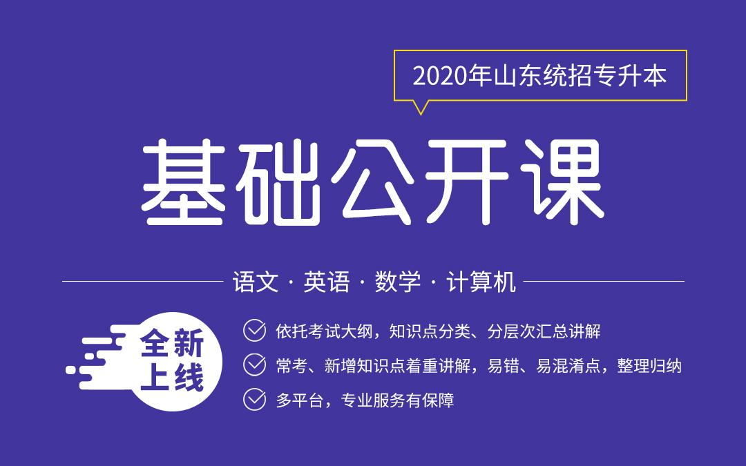 2020山东统招专升本基础公开课