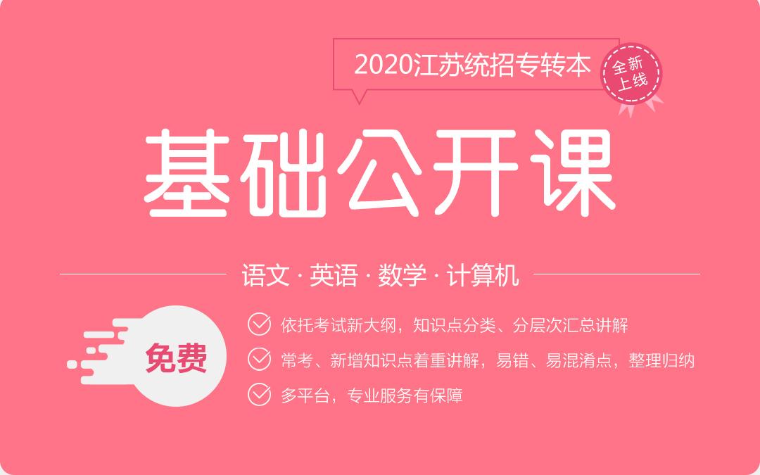 2020江苏统招专转本基础公开课