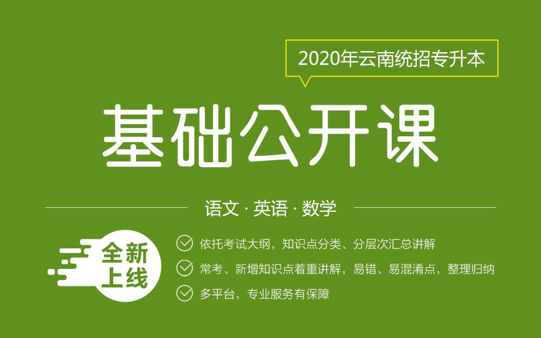 2020云南统招专升本基础公开课